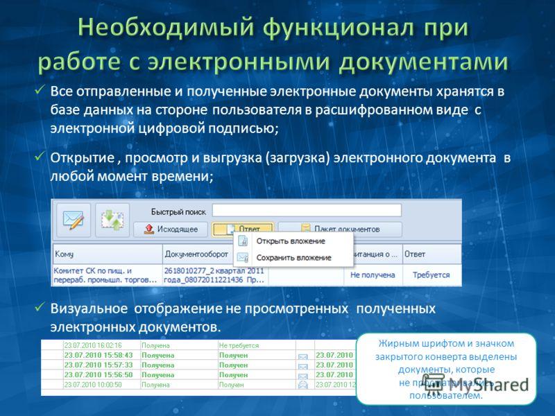 Все отправленные и полученные электронные документы хранятся в базе данных на стороне пользователя в расшифрованном виде с электронной цифровой подписью; Открытие, просмотр и выгрузка (загрузка) электронного документа в любой момент времени; Жирным ш