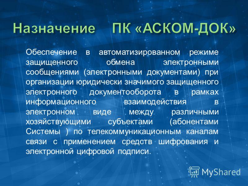 Обеспечение в автоматизированном режиме защищенного обмена электронными сообщениями (электронными документами) при организации юридически значимого защищенного электронного документооборота в рамках информационного взаимодействия в электронном виде м