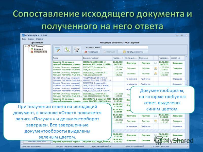 Документообороты, на которые требуется ответ, выделены синим цветом. При получении ответа на исходящий документ, в колонке «Ответ» появляется запись «Получен» и документооборот завершен. Все завершенные документообороты выделены зеленым цветом.