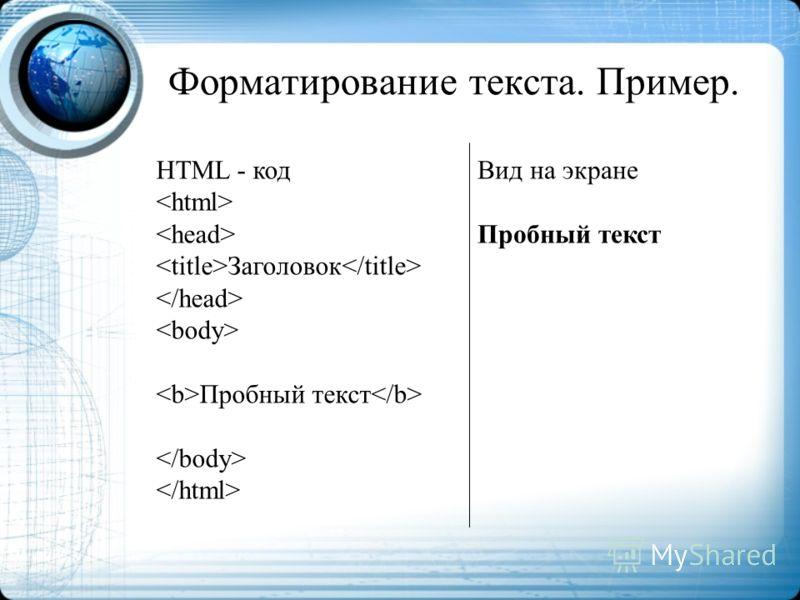 Форматирование текста. Пример. HTML - код Заголовок Пробный текст Вид на экране Пробный текст