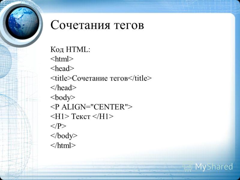 Сочетания тегов Код HTML: Сочетание тегов Текст