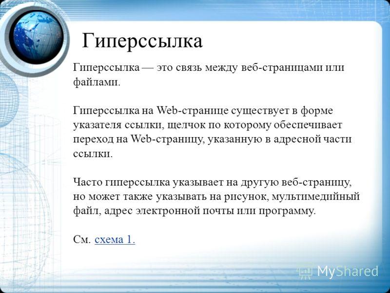 Гиперссылка Гиперссылка это связь между веб-страницами или файлами. Гиперссылка на Web-странице существует в форме указателя ссылки, щелчок по которому обеспечивает переход на Web-страницу, указанную в адресной части ссылки. Часто гиперссылка указыва