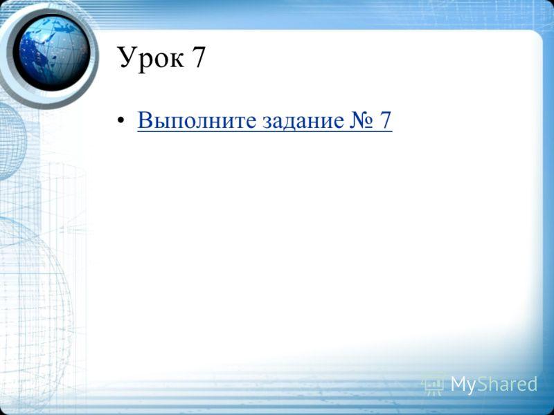 Урок 7 Выполните задание 7