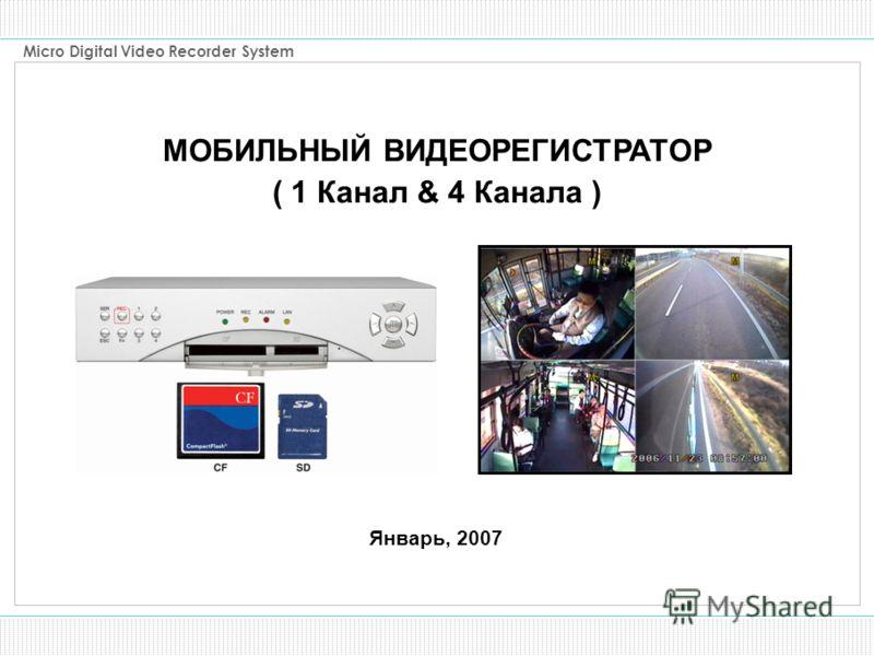 Micro Digital Video Recorder System МОБИЛЬНЫЙ ВИДЕОРЕГИСТРАТОР ( 1 Канал & 4 Канала ) Январь, 2007