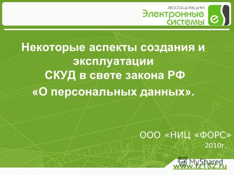 Некоторые аспекты создания и эксплуатации СКУД в свете закона РФ «О персональных данных». ООО «НИЦ «ФОРС» 2010г.