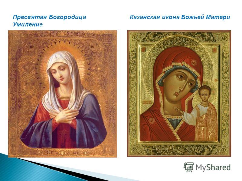 Пресвятая Богородица Умиление Казанская икона Божьей Матери