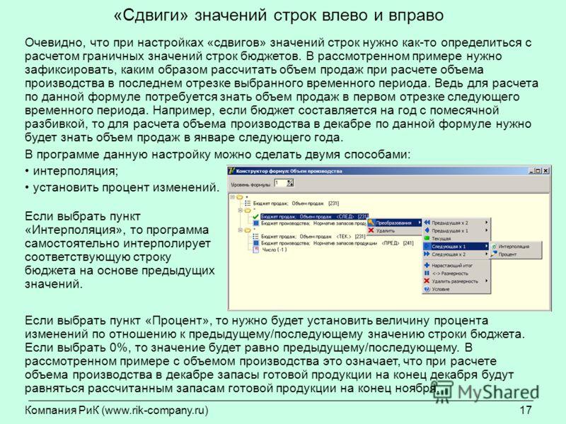 Компания РиК (www.rik-company.ru)17 «Сдвиги» значений строк влево и вправо Очевидно, что при настройках «сдвигов» значений строк нужно как-то определиться с расчетом граничных значений строк бюджетов. В рассмотренном примере нужно зафиксировать, каки