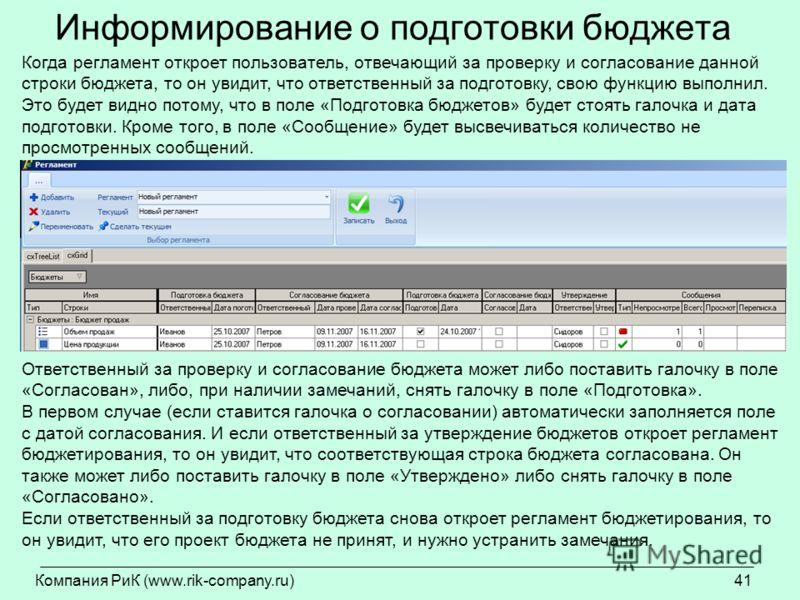 Компания РиК (www.rik-company.ru)41 Информирование о подготовки бюджета Когда регламент откроет пользователь, отвечающий за проверку и согласование данной строки бюджета, то он увидит, что ответственный за подготовку, свою функцию выполнил. Это будет