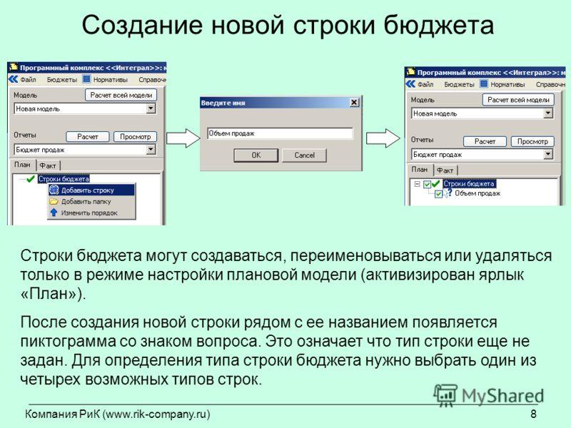 Компания РиК (www.rik-company.ru)8 Создание новой строки бюджета Строки бюджета могут создаваться, переименовываться или удаляться только в режиме настройки плановой модели (активизирован ярлык «План»). После создания новой строки рядом с ее название