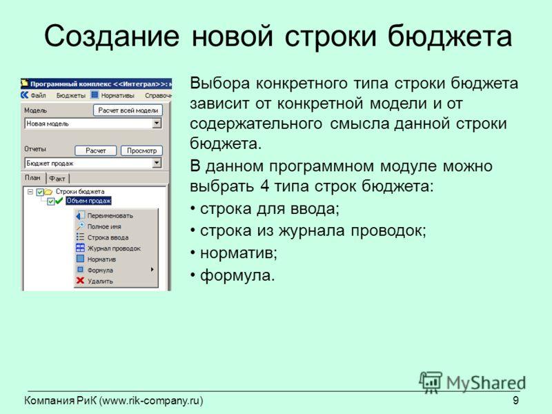 Компания РиК (www.rik-company.ru)9 Создание новой строки бюджета Выбора конкретного типа строки бюджета зависит от конкретной модели и от содержательного смысла данной строки бюджета. В данном программном модуле можно выбрать 4 типа строк бюджета: ст