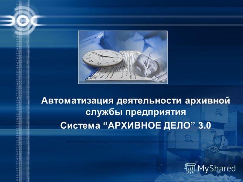 Автоматизация деятельности архивной службы предприятия Система АРХИВНОЕ ДЕЛО 3.0