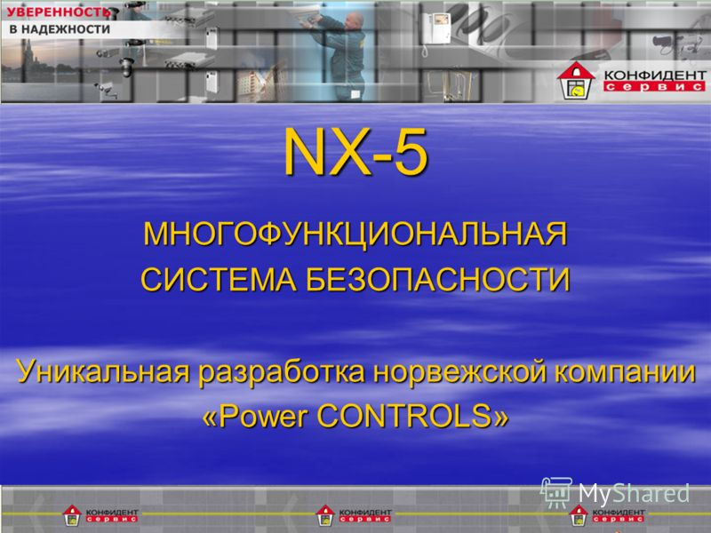 NX-5 МНОГОФУНКЦИОНАЛЬНАЯ СИСТЕМА БЕЗОПАСНОСТИ Уникальная разработка норвежской компании «Power CONTROLS»