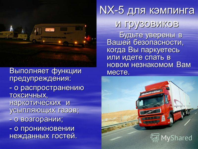 NX-5 для кэмпинга и грузовиков Выполняет функции предупреждения: - о распространению токсичных, наркотических и усыпляющих газов; - о возгорании; - о проникновении нежданных гостей. Будьте уверены в Вашей безопасности, когда Вы паркуетесь или идете с