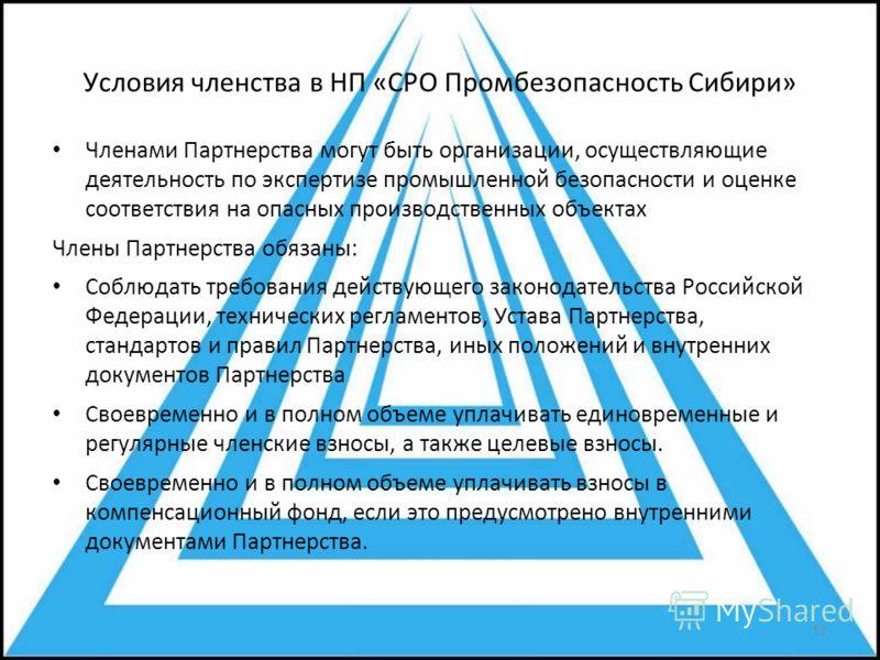 Условия членства в НП «СРО Промбезопасность Сибири» Членами Партнерства могут быть организации, осуществляющие деятельность по экспертизе промышленной безопасности и оценке соответствия на опасных производственных объектах Члены Партнерства обязаны: