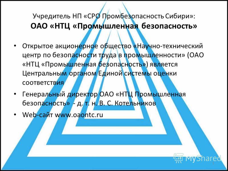 Учредитель НП «СРО Промбезопасность Сибири»: ОАО «НТЦ «Промышленная безопасность» Открытое акционерное общество «Научно-технический центр по безопасности труда в промышленности» (ОАО «НТЦ «Промышленная безопасность») является Центральным органом Един