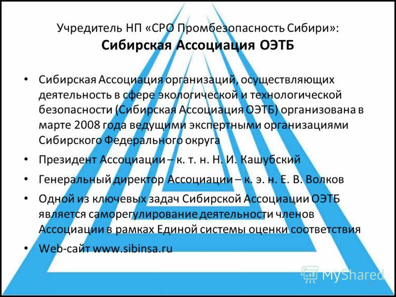 Учредитель НП «СРО Промбезопасность Сибири»: Сибирская Ассоциация ОЭТБ Сибирская Ассоциация организаций, осуществляющих деятельность в сфере экологической и технологической безопасности (Сибирская Ассоциация ОЭТБ) организована в марте 2008 года ведущ