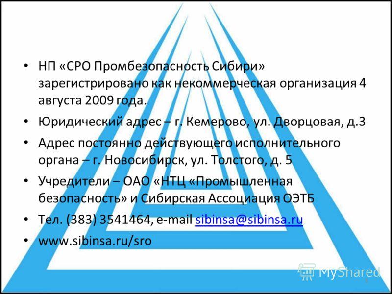 НП «СРО Промбезопасность Сибири» зарегистрировано как некоммерческая организация 4 августа 2009 года. Юридический адрес – г. Кемерово, ул. Дворцовая, д.3 Адрес постоянно действующего исполнительного органа – г. Новосибирск, ул. Толстого, д. 5 Учредит