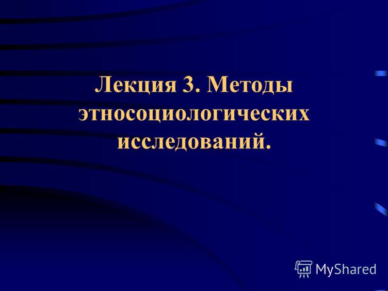 Лекция 3. Методы этносоциологических исследований.