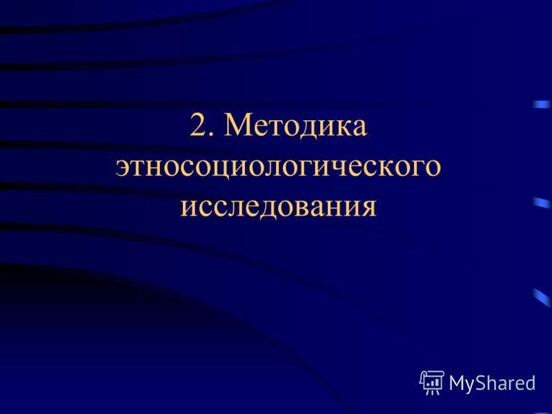 2. Методика этносоциологического исследования