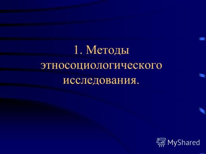 1. Методы этносоциологического исследования.