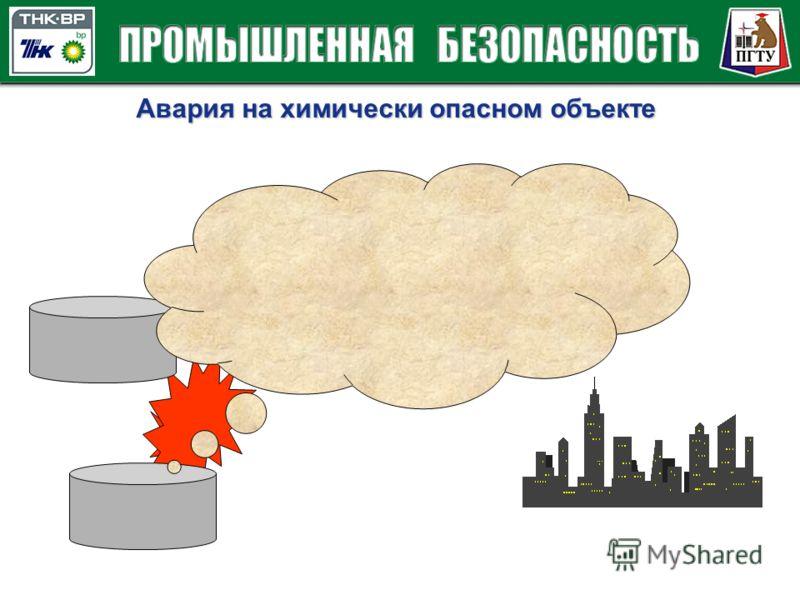 Авария на химически опасном объекте
