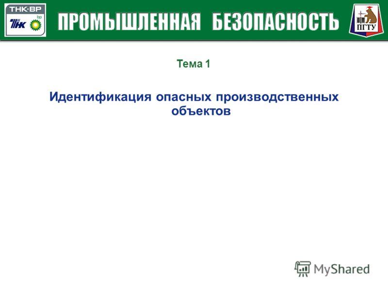 Тема 1 Идентификация опасных производственных объектов