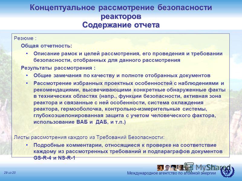 Международное агентство по атомной энергии 29 из 20 Концептуальное рассмотрение безопасности реакторов Содержание отчета Резюме : Общая отчетность: Описание рамок и целей рассмотрения, его проведения и требовании безопасности, отобранных для данного