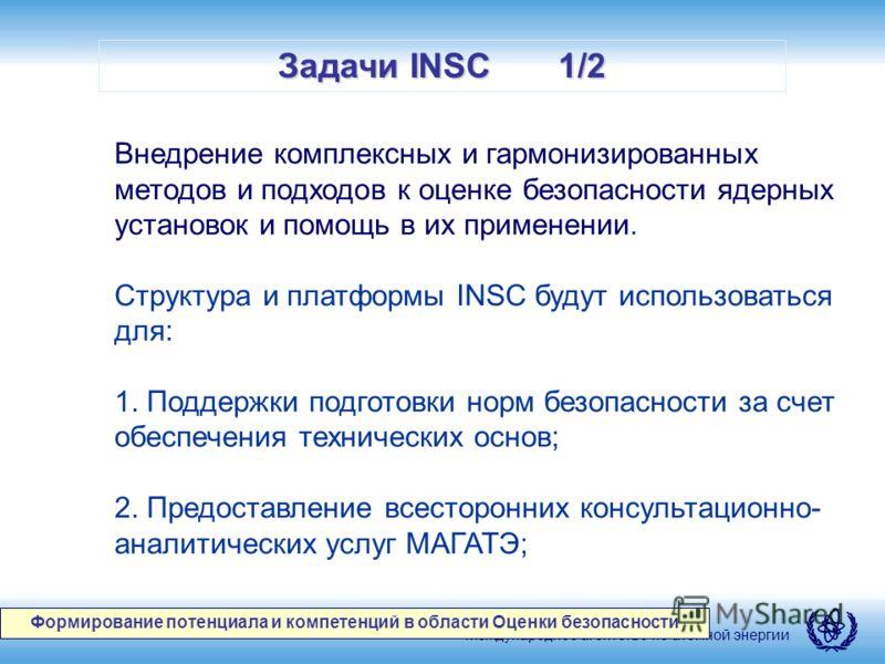Международное агентство по атомной энергии 36 из 20 Задачи INSC 1/2 Формирование потенциала и компетенций в области Оценки безопасности Внедрение комплексных и гармонизированных методов и подходов к оценке безопасности ядерных установок и помощь в их