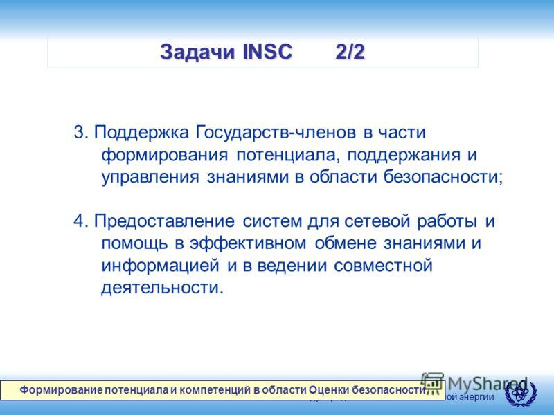Международное агентство по атомной энергии 37 из 20 Задачи INSC 2/2 Формирование потенциала и компетенций в области Оценки безопасности 3. Поддержка Государств-членов в части формирования потенциала, поддержания и управления знаниями в области безопа