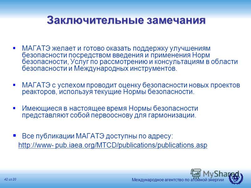 Международное агентство по атомной энергии 42 из 20 Заключительные замечания МАГАТЭ желает и готово оказать поддержку улучшениям безопасности посредством введения и применения Норм безопасности, Услуг по рассмотрению и консультациям в области безопас