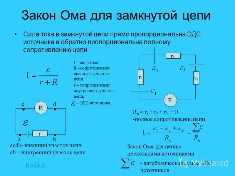 параллельное соединение проводников картинки