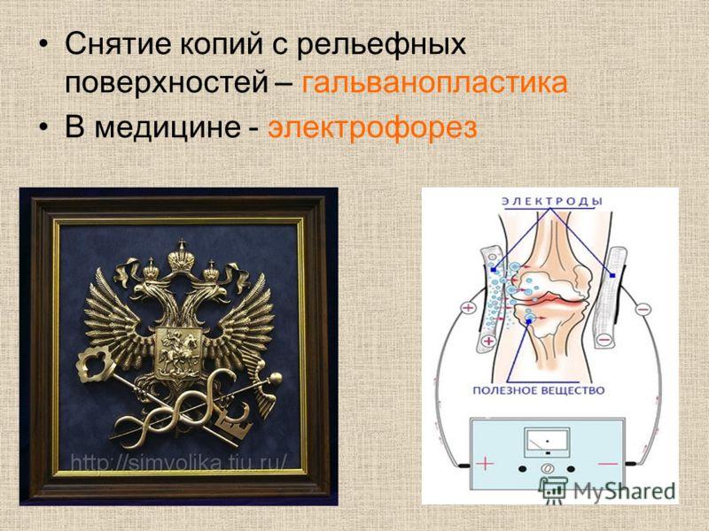 Снятие копий с рельефных поверхностей – гальванопластика В медицине - электрофорез