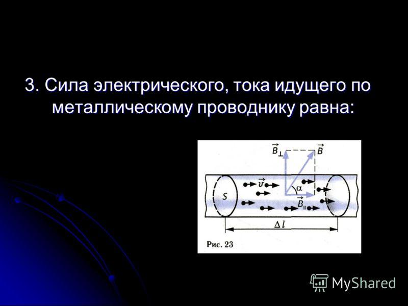 3. Сила электрического, тока идущего по металлическому проводнику равна: