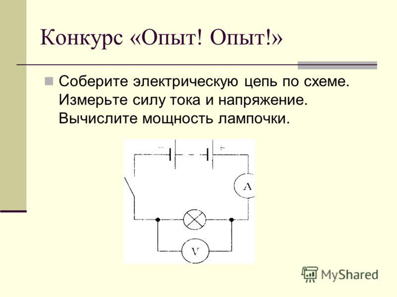 Конкурс «Опыт! Опыт!» Соберите электрическую цепь по схеме. Запишите показания амперметра и вольтметра. Вычислите сопротивление реостата. R А V