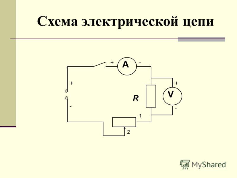 А V R ++ - +- - 1 2 Ø Ø Схема электрической цепи