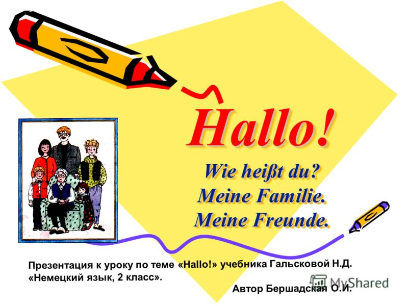Немецкий язык 6 класс н.д гальскова читать онлайн