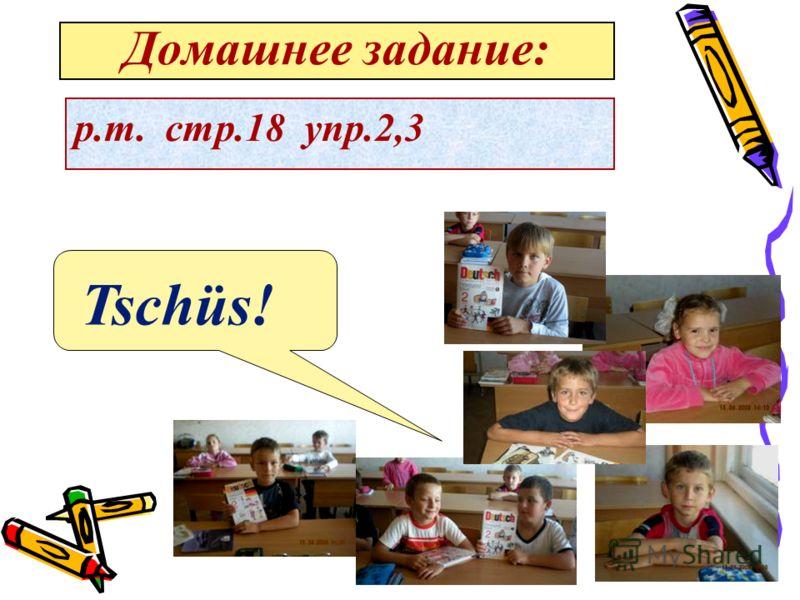 Домашнее задание: р.т. стр.18 упр.2,3 Tschüs!