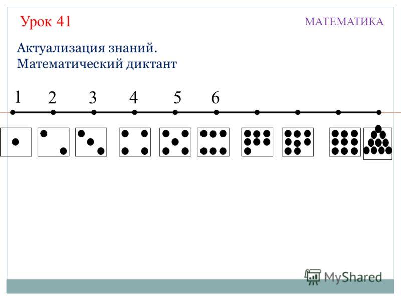 Актуализация знаний. Математический диктант Урок 41 1 23456 МАТЕМАТИКА