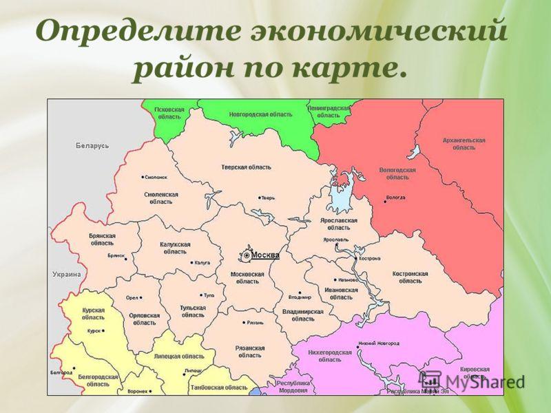 Определите экономический район по карте.
