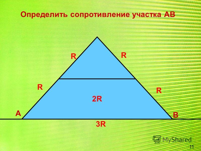 11 Определить сопротивление участка АВ 2R R R R R 3R В А 11
