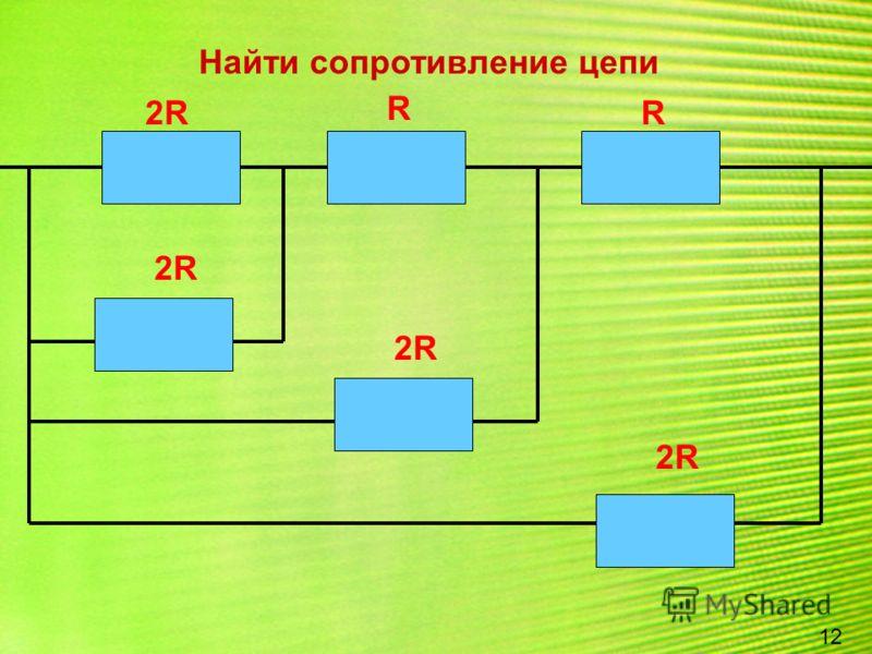 12 Найти сопротивление цепи 2R R R 12