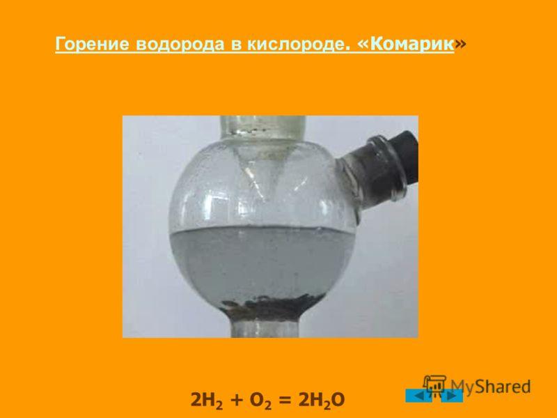 Горение водорода в кислороде. «КомарикГорение водорода в кислороде. «Комарик» 2Н 2 + О 2 = 2Н 2 О