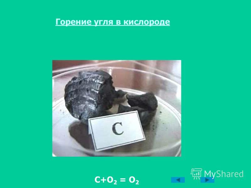 Горение угля в кислороде С+О 2 = О 2
