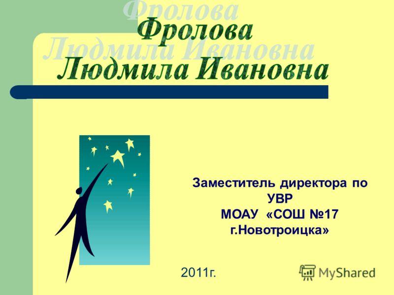 2011г. Заместитель директора по УВР МОАУ «СОШ 17 г.Новотроицка»