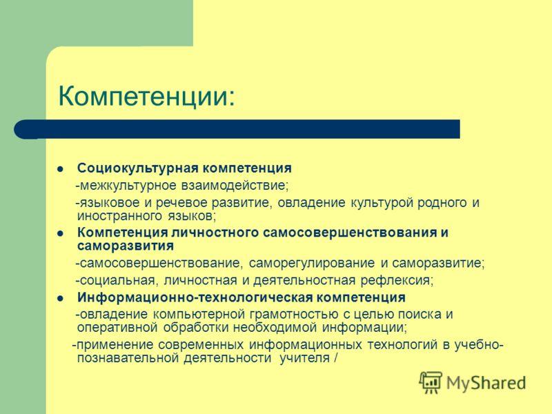 Компетенции: Социокультурная компетенция -межкультурное взаимодействие; -языковое и речевое развитие, овладение культурой родного и иностранного языков; Компетенция личностного самосовершенствования и саморазвития -самосовершенствование, саморегулиро