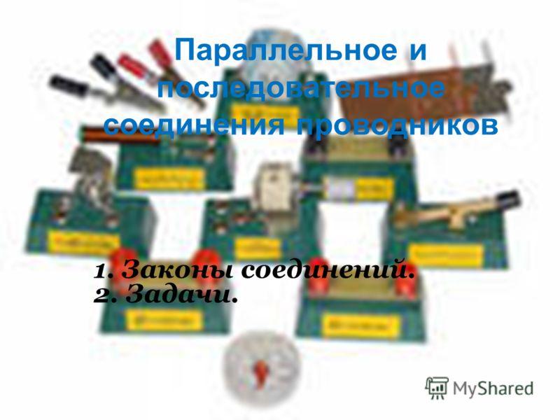 1. Законы соединений. 2. Задачи. Параллельное и последовательное соединения проводников
