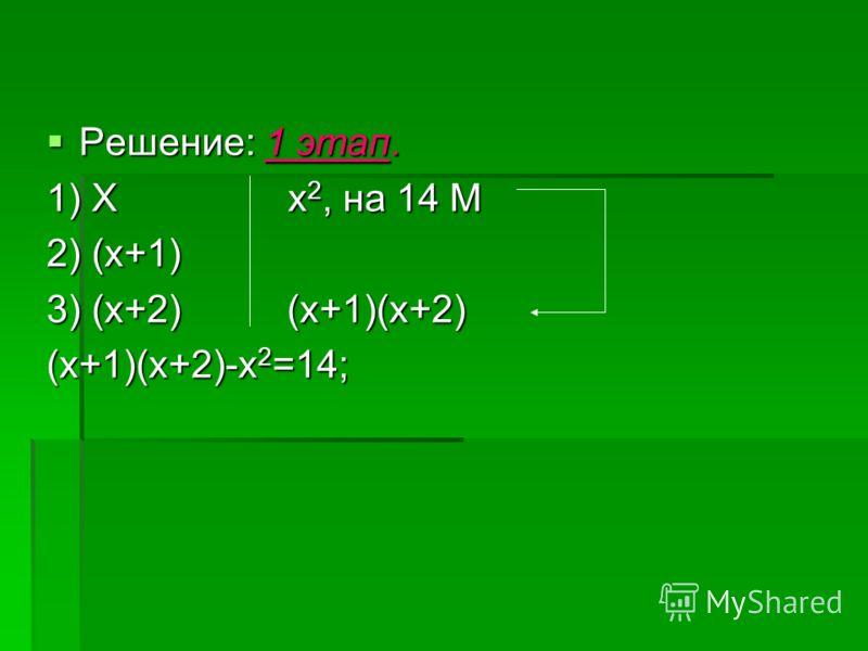 Решение: 1 этап. Решение: 1 этап. 1) X x 2, на 14 М 2) (x+1) 3) (x+2) (x+1)(x+2) (x+1)(x+2)-x 2 =14;