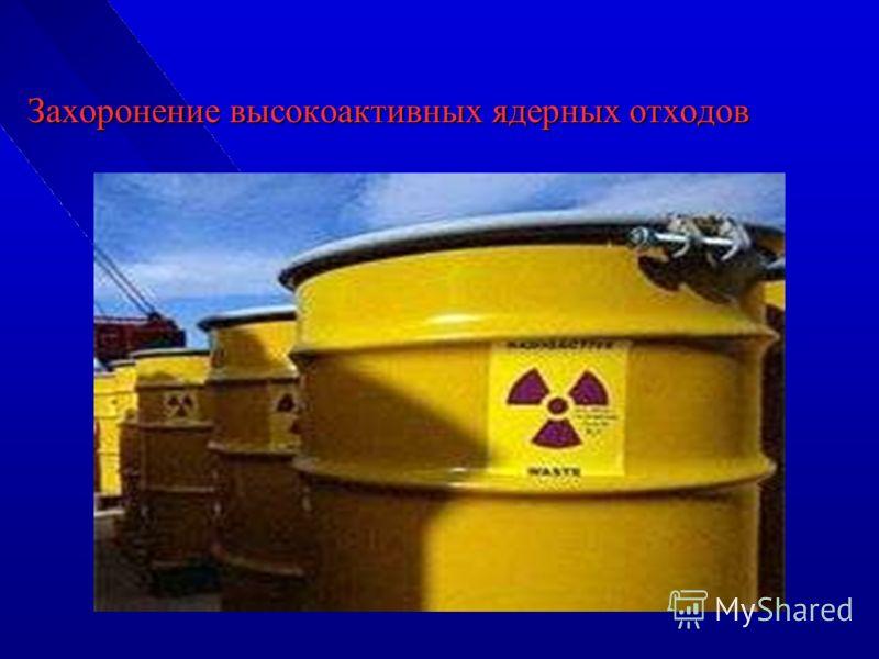 Захоронение высокоактивных ядерных отходов Захоронение высокоактивных ядерных отходов