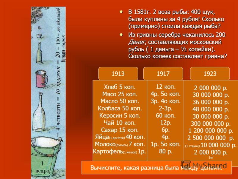 В 1581г. 2 воза рыбы: 400 щук, были куплены за 4 рубля! Сколько (примерно) стоила каждая рыба? В 1581г. 2 воза рыбы: 400 щук, были куплены за 4 рубля! Сколько (примерно) стоила каждая рыба? Из гривны серебра чеканилось 200 Денег, составляющих московс