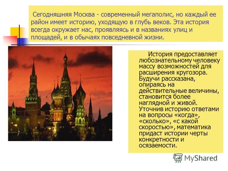 Сегодняшняя Москва - современный мегаполис, но каждый ее район имеет историю, уходящую в глубь веков. Эта история всегда окружает нас, проявляясь и в названиях улиц и площадей, и в обычаях повседневной жизни. История предоставляет любознательному чел